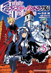 インフィニット・デンドログラム 5 (HJコミックス)