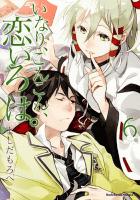 Amazon.co.jp: いなり、こんこん、恋いろは。 (6) (カドカワコミックス・エース): よしだ もろへ: 本