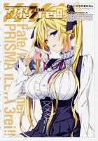 Fate/kaleid liner プリズマ☆イリヤ ドライ!!9巻