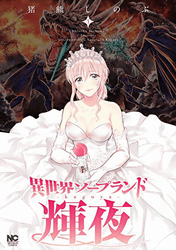 異世界ソープランド輝夜 (1) (ニチブンコミックス)