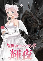 異世界ソープランド輝夜 (2) (ニチブンコミックス)