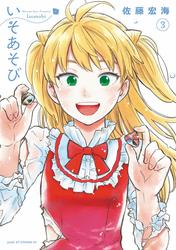 いそあそび(3) (アフタヌーンKC)