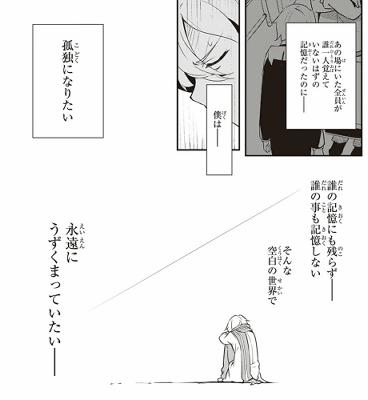 isolator_comic01_01