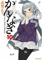 かんなぎ 特装版(10): IDコミックス/REXコミックス