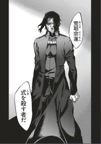 karanokyoukai_comic06_01