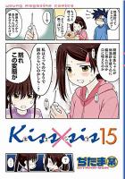 Kiss×sis(15) (KCデラックス ヤングマガジン)