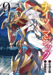 ナイツ&マジック(9) (ヤングガンガンコミックス)