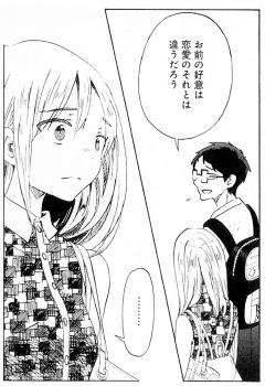 koihahikari04_02