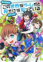 Amazon.co.jp: この世界がゲームだと俺だけが知っている: ウスバー: 本