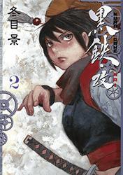 黒鉄・改 KUROGANE-KAI2巻