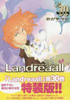 Landreaall 30巻 特装版 (ZERO-SUMコミックス)