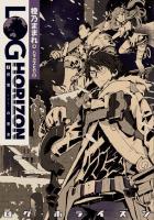 Amazon.co.jp: ログ・ホライズン7 供贄の黄金 【ドラマCD付特装版】: 橙乃ままれ: 本