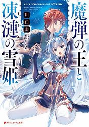 魔弾の王と凍漣の雪姫 (ダッシュエックス文庫)