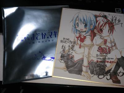 madomagi_hangyaku