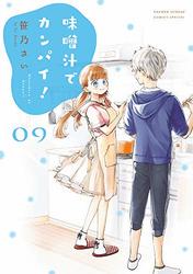 味噌汁でカンパイ! (9) (ゲッサン少年サンデーコミックス)