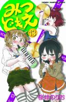 Amazon.co.jp: みつどもえ(13) (少年チャンピオン・コミックス): 桜井のりお: 本