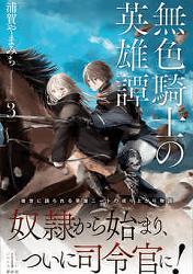 無色騎士の英雄譚3巻