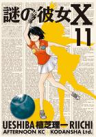 Amazon.co.jp: 謎の彼女X(11) (アフタヌーンKC): 植芝 理一: 本