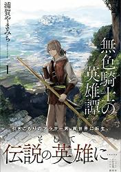 無色騎士の英雄譚1巻