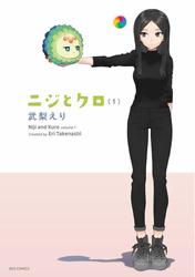 ニジとクロ (1) (REXコミックス)