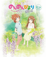のんのんびより りぴーと 第2巻 [Blu-ray]