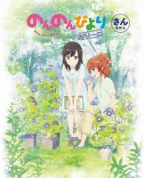 のんのんびより りぴーと 第3巻 [Blu-ray]