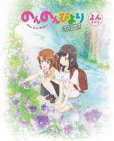 のんのんびより りぴーと 第4巻 [Blu-ray]
