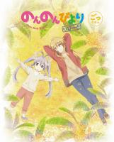 のんのんびより りぴーと 第5巻 [Blu-ray]