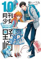 月刊少女野崎くん10巻