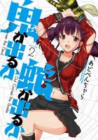 鬼が出るか蛇が出るか (2) (まんがタイムKRコミックス フォワードシリーズ)