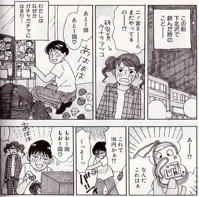 平成よっぱらい研究所 報告17