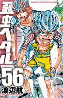 弱虫ペダル(56): 少年チャンピオン・コミックス