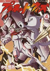 プラネット・ウィズ 4 (4巻) (ヤングキングコミックス)