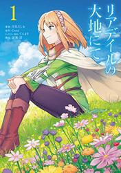 リアデイルの大地にて 1 (電撃コミックスNEXT)