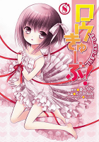 ロウきゅーぶ! (8) (電撃コミックス)