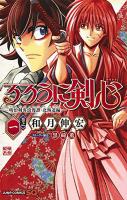 るろうに剣心─明治剣客浪漫譚・北海道編─ 1 (ジャンプコミックス)
