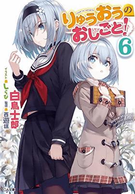 りゅうおうのおしごと! 6 (GA文庫)