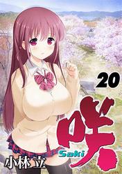 咲-Saki- (20) (ヤングガンガンコミックス)