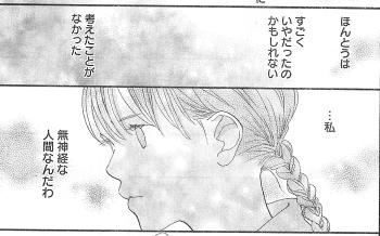 sayasayato04_01
