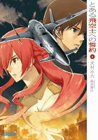 Amazon.co.jp: とある飛空士への誓約 6 (ガガガ文庫): 犬村 小六: 本