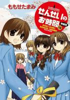 Amazon.co.jp: せんせいのお時間【特装版】 12 (バンブーコミックス ): ももせたまみ: 本