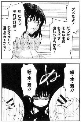 shitsukekata04_01