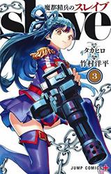 魔都精兵のスレイブ 3 (ジャンプコミックス)