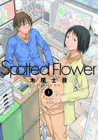 Amazon.co.jp: Spotted Flower 1: 木尾士目: 本