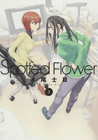 Spotted Flower3巻