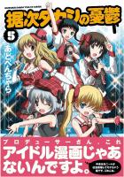 Amazon.co.jp: 据次タカシの憂鬱 (5) (まんがタイムKRコミックス フォワードシリーズ): あどべんちゃら: 本