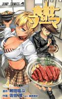 Amazon.co.jp: 食戟のソーマ 4 (ジャンプコミックス): 附田 祐斗, 佐伯 俊, 森崎 友紀: 本