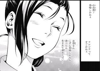 syokugeki14_01