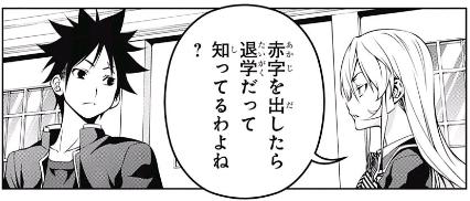 syokugeki15_01