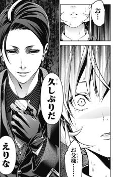 syokugeki16_01